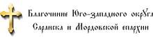 Благочиние Юго-Западного округа Саранска и Мордовской епархии