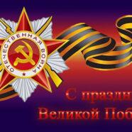Протоиерей Олег Копылов поздравил верующих с Днем Победы